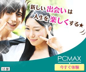 【PCMAX】安心の優良出会いマッチングサイトren