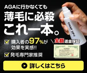 無添加無香料・厚生労働省認可の育毛剤【チャップアップ(CHAPUP)】