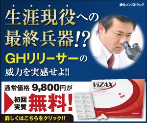ViZAX(バイザック)