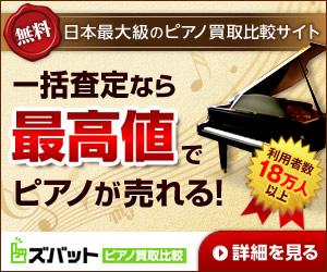 ズバット ピアノ買取比較 ren