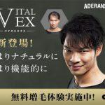 【アデランス】無料増毛体験 ab