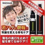 【若ハゲに朗報】発毛診療医も納得!全く新しいWケアRHIZOGAIN(リゾゲイン)