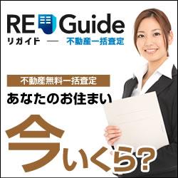 RE-Guide不動産一括査定