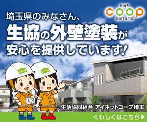 アイネットコープ埼玉の外壁塗装