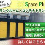 【スペースプラス】最安値月額2520円!トランクルーム・コンテナトランク