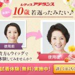 【レディスアデランス】女性用オーダーメイドウィッグ試着体験【ロイヤルイヴ】