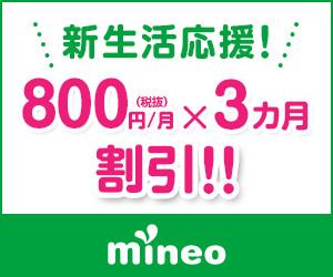 マイネオ(mineo)