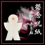 怨念呪紙~丑の刻参り版~