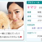 国内最大級マッチングサービス【PCMAX】無料会員LINKA