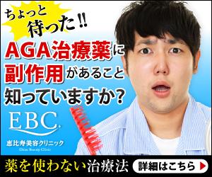 恵比寿美容クリニック新規来店(AGA・薄毛治療)