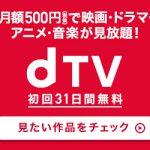 【dTV】無料会員登録 動画・映像配信 ビデオオンデマンドサービス