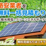 グリーンエネルギーナビ 太陽光発電の無料一括見積もり