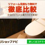 リショップナビ【トイレのリフォーム】一括見積り