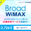Broad wimax -ブロードワイマックス-