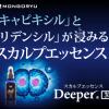 【育毛エッセンス】モンゴ流シャンプーDeeper3Dのセット販売