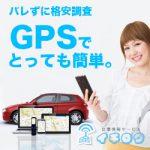 位置情報サービス【イチロク】