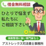 アストレックス司法書士事務所【債務整理】無料相談申込