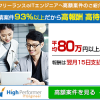 リーランス・ITエンジニアの案件紹介サービス【High-Performer】