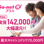 So-net光プラス(sonet光コラボ)