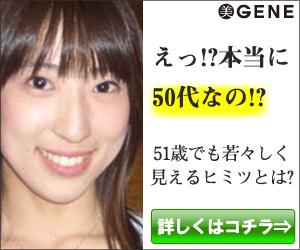肌の老化リスク「遺伝子検査キット」 【美GENE】遺伝子化粧水