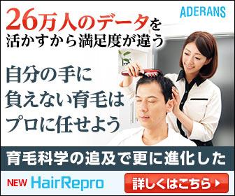 アデランス育毛お試し体験 ab