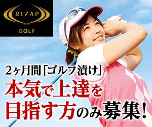 RIZAP GOLF(ライザップゴルフ)