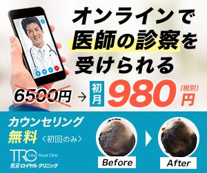 AGAスマホ診療パック(東京ロイヤルクリニック)