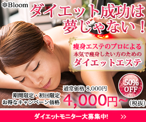 痩身エステ【Bloom】