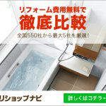 リショップナビ【お風呂・浴室リフォーム】見積り