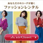 エアークローゼット|オンラインファッションレンタルサービス【airCloset】